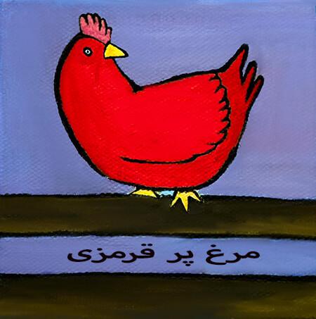 قصه ی قدیمی مرغ پر قرمزی کودکانه, قصه ی لانه ی خرگوش ها, نمونه هایی از قصه های قدیمی کودکان