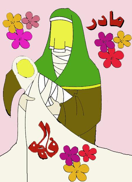 داستان و شعر کودکانه ولادت حضرت فاطمه زهرا (س)