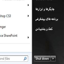 فارسی کردن بعضی از قسمت های ویندوز