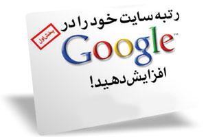 موتورهای جستجو- سئو-صفحه اصلی سایت-شرکت گوگل-اموزش افزایش بازدید سایت و وبلاگ-راه های افزایش بازدید سایت-افزایش بازدید-افزایش رتبه سایت-افزایش ترافیک سایت-ترفندهای افزایش بازدید سایت-وبلاگ-ranking google