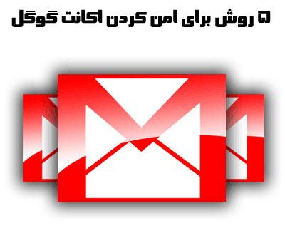 ترفند جیمیل, اکانت ایمیل گوگل