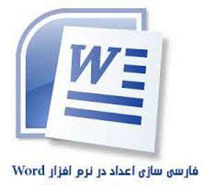 نرم افزار word 2007, فارسی کردن ورد