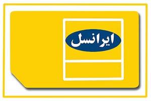 کدهای مخفی سیم کارت های اعتباری ایرانسل