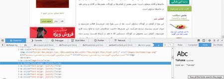 فایرفاکس Firefox, مرورگر کروم