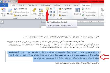غیر قابل ویرایش کردن فایل ورد, نرمافزار Word