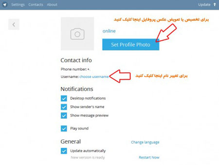 ثبت+نام+تلگرام+برای+کامپیوتر