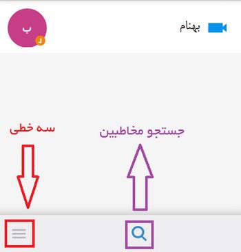 اپلیکیشن موبایل, اسکایپ