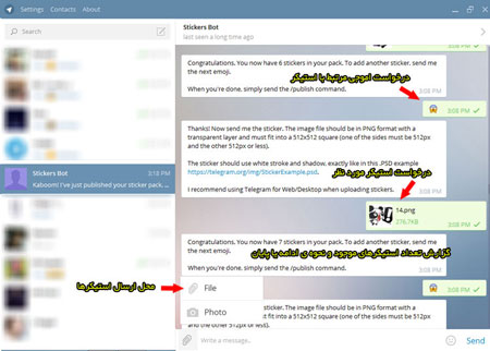 اپلیکیشن پیامرسانی, تنظیمات تلگرام