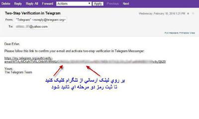 تایید دومرحله ای در تلگرام, آموزش کار با تلگرام