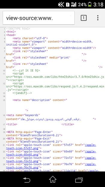 سیستم عامل , مشاهده سورس صفحه