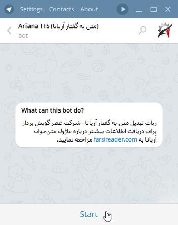 ترفندهای اینترنتی , ربات تبدیل متن به گفتار
