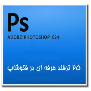 25 ترفند بسیار مفید در Photoshop