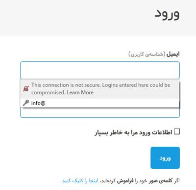 ورود ناامن در فایرفاکس , اخطار ورود ناامن در فایرفاکس