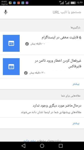 مطالعهی آفلاین وب , دانلود گوگل کروم جدید