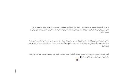 تبدیل فایل pdf به word فارسی,تبدیل فایل pdf فارسی به word
