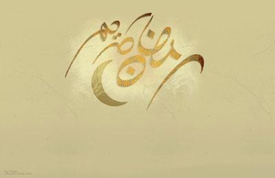 طرح های گرافیکی با موضوع ماه مبارک رمضان
