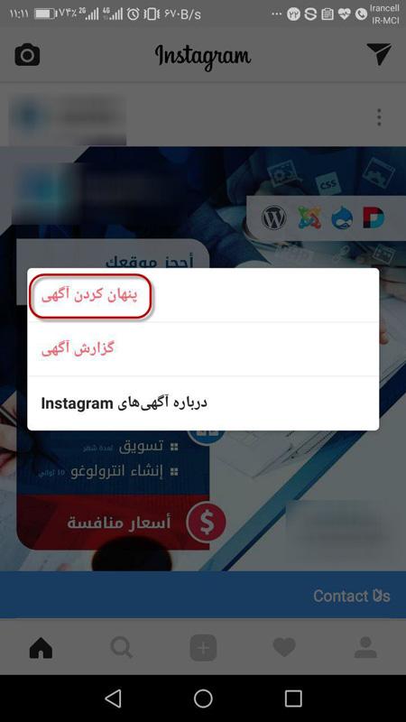 غیرفعال کردن پست های تبلیغاتی,آموزش کار با اینستاگرام