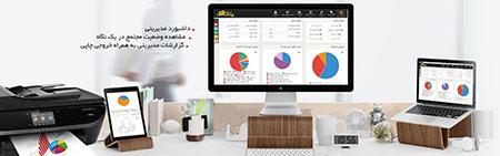 نرمافزار مدیریت و حسابداری ساختمان,نرم افزار شارژ و مدیریت مجتمع,نرم افزار مدیریت مجتمعهای مسکونی