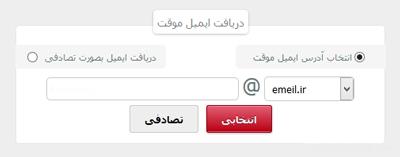 ایمیل موقت ایرانی, ایمیل موقت فارسی