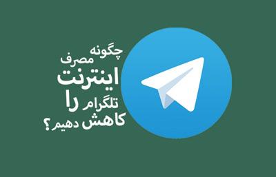 مصرف اینترنت توسط تلگرام, اینترنت تلگرام