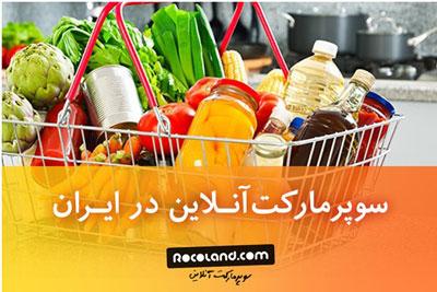 سوپرمارکت آنلاین,خرید از سوپرمارکت,سوپرمارکت