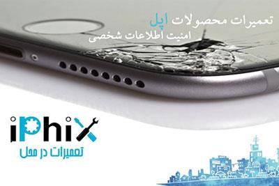 گوشی آیفون,خدمات گوشی آیفون در ایران