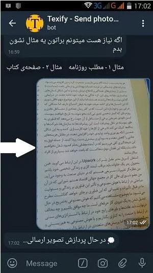 آموزش تبدیل متن عکس به نوشته در تلگرام