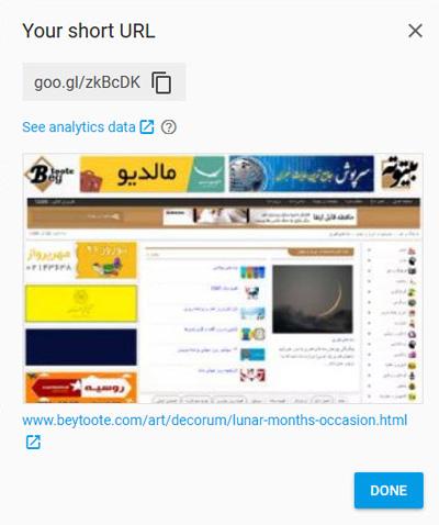کوتاه کننده لینک گوگل, سایت کوتاه کننده لینک