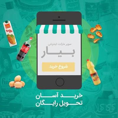 خرید اینترنتی از سوپرمارکت ها, سوپر مارکت آنلاین,خرید آنلاین از سوپرمارکت