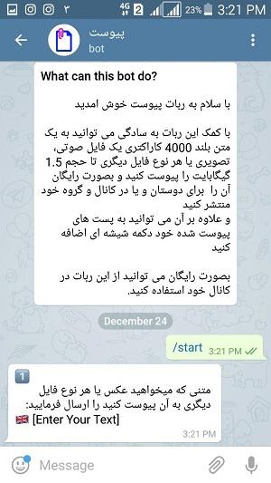 ارسال متن طولانی در تلگرام, ارسال متن در تلگرام