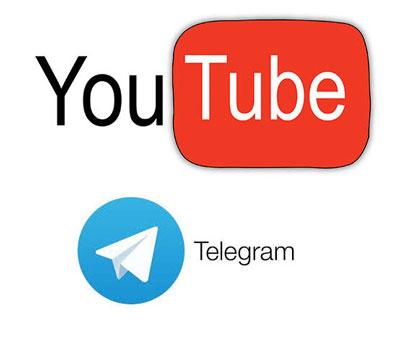دانلود آسان ویدیوهای یوتیوب با استفاده از تلگرام