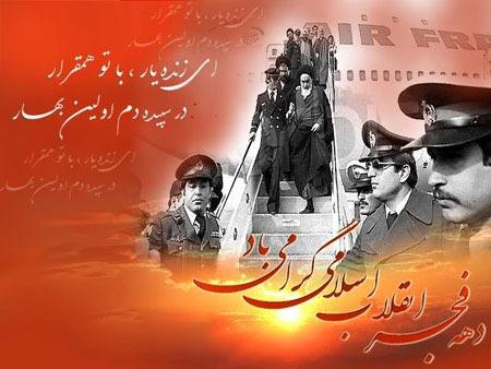 انقلاب اسلامی,پیروزی انقلاب اسلامی,دستاوردهای انقلاب اسلامی ایران