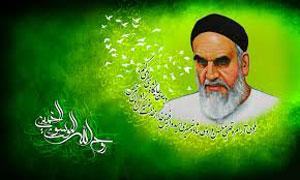 رحلت امام خمینی, شعر امام خمینی