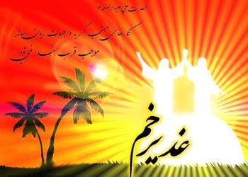 متن مولودی عید غدیر خم, مولودی عید غدیر, اشعار عید غدیر خم