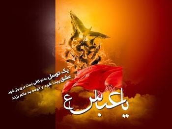 اشعار تاسوعای حسینی, تاسوعا, اشعار تاسوعا