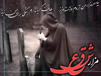 اشعار روی سنگ قبر, شعر سنگ قبر, شعر سنگ قبر مادر