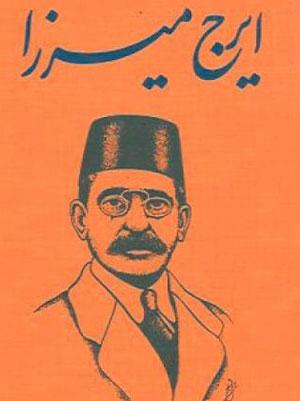 کارگر و کارفرما (ایرج میرزا)