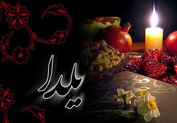 شب یلدا, رضا صادقی, تبریک شب یلدا