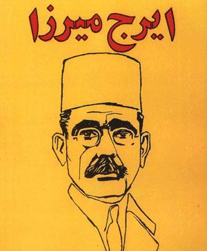 شعر و ترانه, شعر ایرج میرزا, اشعار عاشقانه