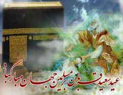 آیینهای عید قربان در جهان اسلام