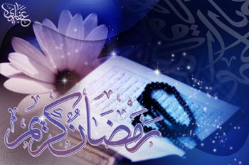 شعر درباره ماه رمضان,شعر ماه رمضان