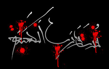 اشعار شهادت حضرت علی علیه السلام (2)