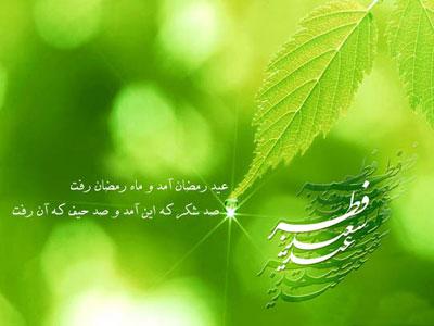 شعرهای عید فطر, عید فطر, تبریک عید فطر