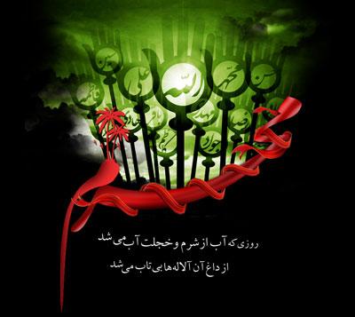 شعر نوحه و مداحی مخصوص محرم (2)
