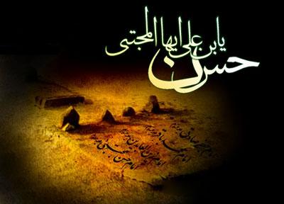 شهادت امام حسن مجتبی, اشعار 28 صفر