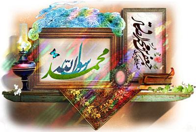اشعار میلاد پیامبر اکرم(ص) و امام صادق (ع)-2