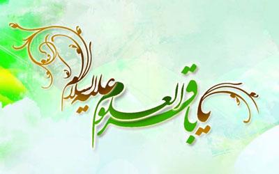 مولودی ولادت امام محمد باقر,شعر تبریک میلاد