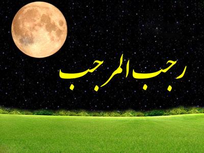 اشعار ماه رجب , شعر و ترانه ,  ماه رجب