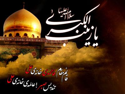 اشعار مذهبی, مداحی وفات حضرت زینب