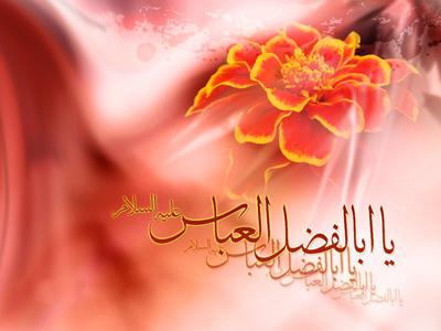 تبریک ولادت حضرت ابوالفضل,شعر و ترانه,شعر میلاد حضرت عباس